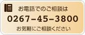 お電話でのお問い合わせは0267-45-3800まで